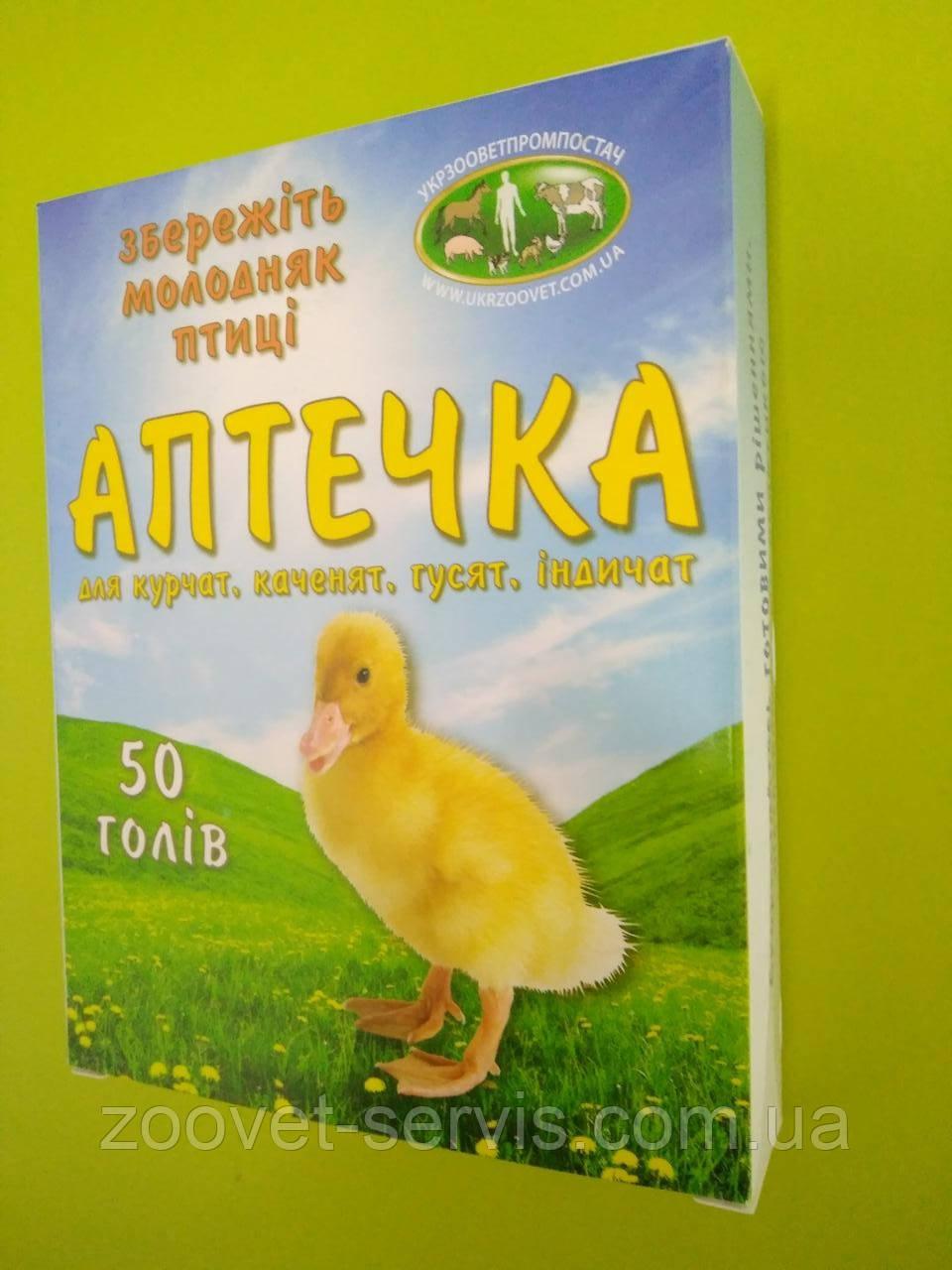 Ветеринарнa аптечкa №3 дляиндюшат, цыплят, утят игусят