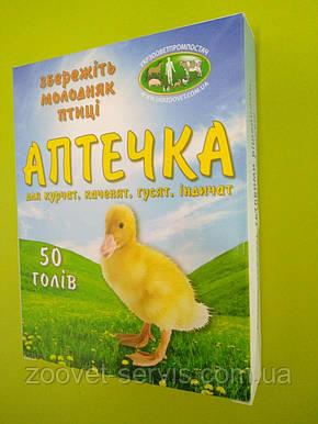 Ветеринарнa аптечкa №3 дляиндюшат, цыплят, утят игусят, фото 2