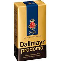 Кава Dallmayr prodomo мелена 500г вакуум (1/12)