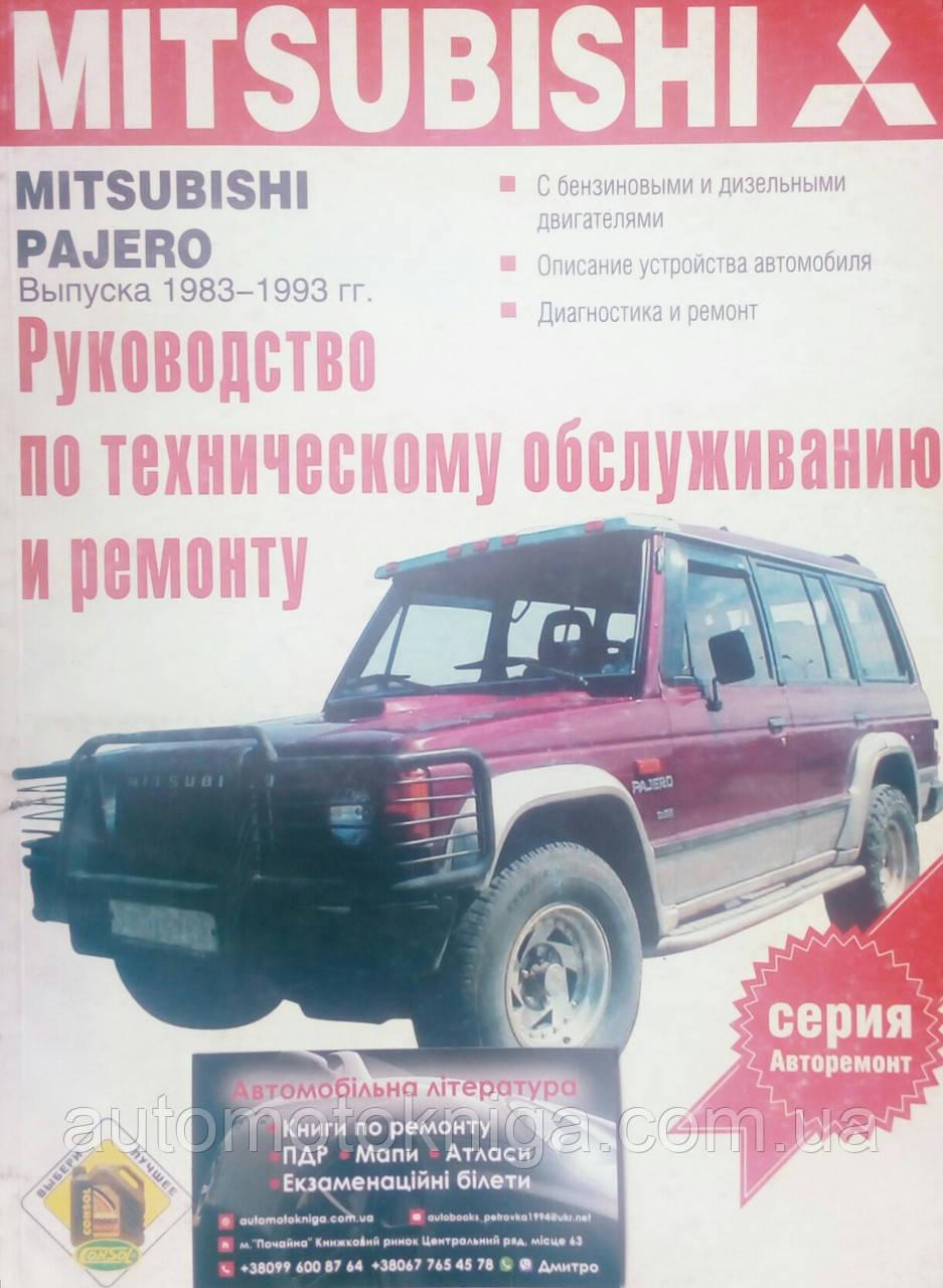 MITSUBISHI PAJERO  Модели 1983-1993 гг.  Руководство по техническому обслуживанию и ремонту