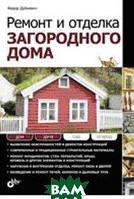 Ф. Ф. Дубневич Ремонт и отделка загородного дома