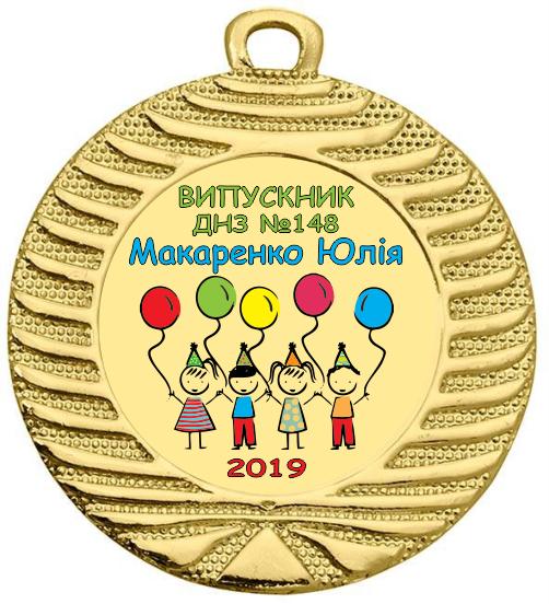 Медали для выпускного в детском саду 40 мм
