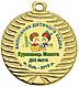 Медали для выпускного в детском саду 40 мм, фото 5
