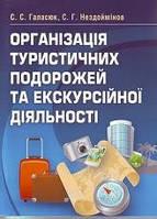 Галасюк С.С. Організація туристичних подорожей та екскурсійної діяльності. Навчальний посібник рекомендовано МОН