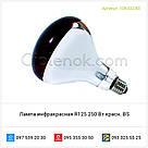 Лампа инфракрасная R125 250 Вт красн. BS, фото 3