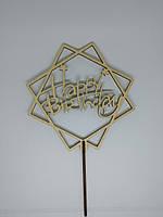 """Топпер """"Happy Birthday"""" 26*16см (10шт)"""