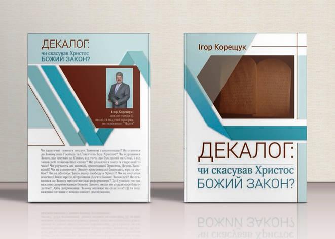 """""""Декалог: чи скасував Христос Закон Божий?"""" Ігор Корещук, фото 2"""