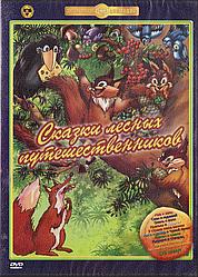 DVD-диск Казки лісових мандрівників. Збірник мультфільмів (СРСР)