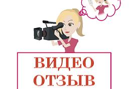 Купон на скидку за видео-отзыв - 50 гривен!!!