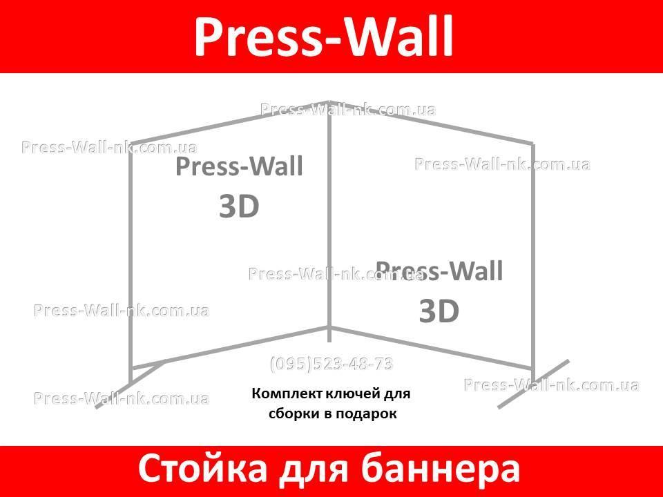 Конструкция, стойка для баннера 3Д Пресс волл Стойка для баннера 3Д угловая 2,5*2,5 ширина, 2 м. высота