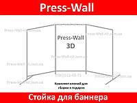Конструкция, стойка для баннера 3Д Пресс волл, фото 1