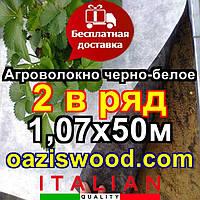 Агроволокно p-50g отверстия 2 в ряд 1.07*50м черно-белое Agreen итальянское качество с перфорацией, фото 1