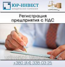 Регистрация предприятия с НДС