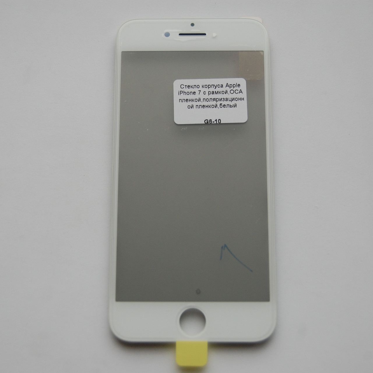 Скло корпуса Apple iPhone 7 з рамкою, OCA плівкою, поляризаційної плівкою White