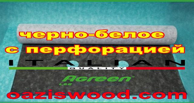 Агроволокно p-50g отверстия 2 в ряд 1.07*50м черно-белое Agreen итальянское качество с перфорацией