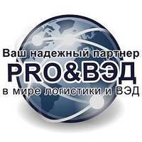 Таможенное оформление г. Харьков