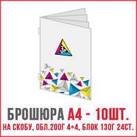 Печать брошюр А4,24ст, 10шт. - 716грн