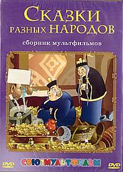 DVD-диск Казки різних народів. Збірник мультфільмів (СРСР)