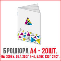 Печать брошюр А4,24ст, 20шт. - 1359грн