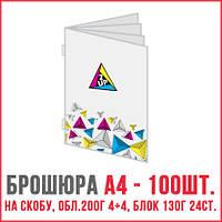 Печать брошюр А4,24ст, 100шт. - 4623грн