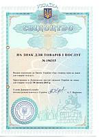 Торговая марка, патенты, авторское право