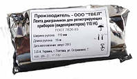 Термобумага для видеопринтера 110-HG  ТВЕЛ, фото 1