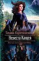 Невеста Кащея. Коростышевская Т. Альфа-книга