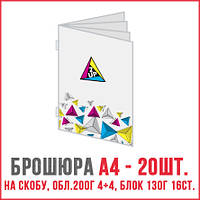 Печать брошюр А4,16ст, 20шт. - 1037грн