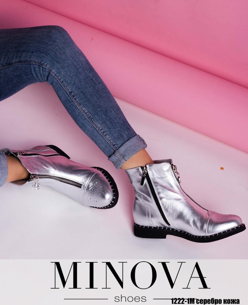 Ботинки №1222-1М-серебро кожа
