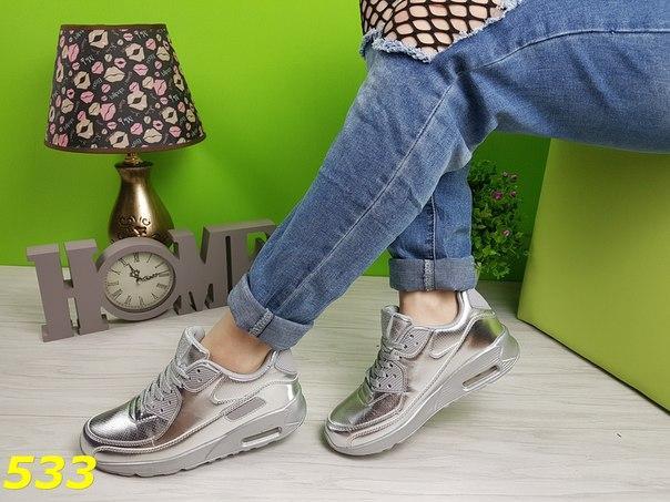 8e076933 Кроссовки аирмаксы серебро(реплика) - Интернет-магазин вещей