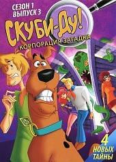 DVD-мультфільм Скубі-Ду: таємна корпорація. Сезон 1. Випуск 3 (США)