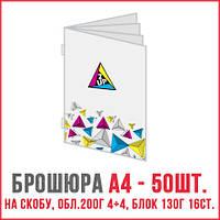 Печать брошюр А4,16ст, 50шт. - 1966грн
