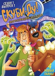 DVD-мультфільм Скубі-Ду: таємна корпорація. Сезон 1. Випуск 1 (США)