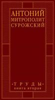 Митрополит Антоний Сурожский. Труды в 2-х томах. Книга 2-я