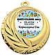 Медали для выпускного в детском саду 45 мм, фото 6
