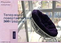 Папасан, крісло що обертається, крісло для відпочинку, papasan, фото 1