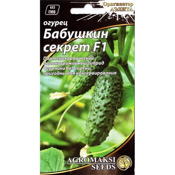 """Семена огурца урожайного, самоопыляемого, раннего """"Бабушкин секрет"""" F1 (0,25 г) от Agromaksi seeds"""