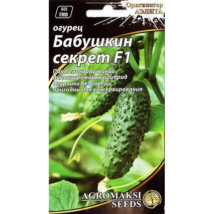 """Семена огурца урожайного, самоопыляемого, раннего """"Бабушкин секрет"""" F1 (0,25 г) от Agromaksi seeds, фото 2"""