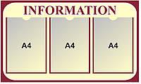 Стенд информационный для кабинета немецкого языка