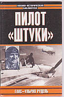 """Пилот """" Штуки"""" Ганс-Ульрих Рудель"""