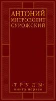 Митрополит Антоний Сурожский. Труды в 2-х томах. Книга 1-я