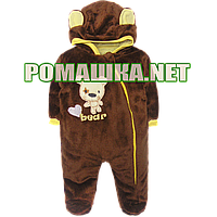 Махровый флисовый теплый человечек р 62 с подкладкой пушистый утепленный комбинезон с ушками 3880 Коричневый