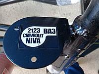 Фаркоп для CHEVROLET Niva (ВАЗ 2123)