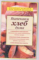 Выпекаем хлеб дома