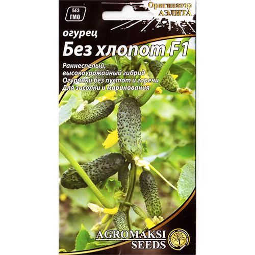 """Семена огурца раннего, урожайного, пригодного для засолки """"Без хлопот"""" F1 (0,5 г) от Agromaksi seeds"""