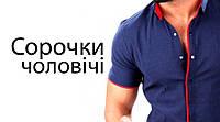 Сорочки для чоловіків - нове надходження