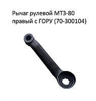 Рычаг поворотный правый рулевой тяги МТЗ-80, 70-3001040