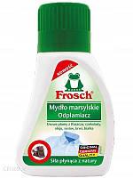 Фрош – натуральный пятновыводитель от жира и крови Frosch Mydlo Marsylskie  75 мл
