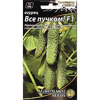 """Семена огурца урожайного, среднераннего """"Все пучком!"""" F1 (0,25 г) от Agromaksi seeds"""