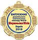 Медали для выпускного в детском саду 70 мм, фото 7